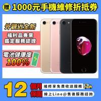 【福利品】Apple iPhone 7 128GB 智慧型手機 (贈鋼化膜+清水套+迷你風扇)
