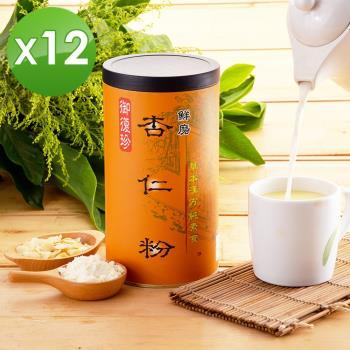御復珍 鮮磨杏仁粉12罐組 (無糖, 600g/罐)