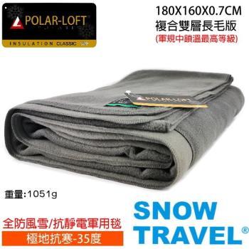 [SNOWTRAVEL]SW-550G台灣製美軍規 POLAR-LOFT極地纖維550G/M2-CX24H全防風超保暖複合絨球雙層軍用毯/超級秒殺款