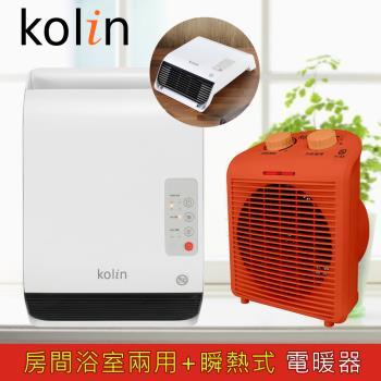 kolin歌林居家/浴室遙控陶瓷電暖器(KFH-LN123WP)買大送小