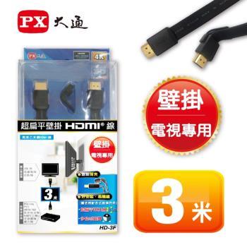 PX大通HDMI 3M超扁平壁掛線 HD-3F