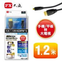 PX大通 HDMI轉Micro HDMI 1.2M高畫質影音傳輸線 HD-1.2D