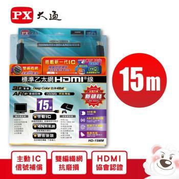 PX大通標準乙太網HDMI線15米 HD-15MM