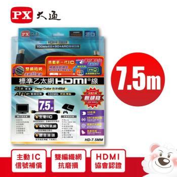 PX大通標準乙太網HDMI線7.5米 HD-7.5MM