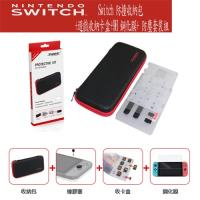 【Nintendo任天堂 】Switch 防撞收納包 +遊戲收納卡盒+9H 鋼化膜+ 防塵套裝組