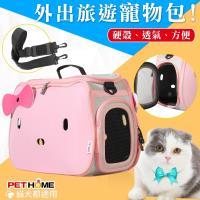 (PET HOME 寵物當家) KT款 攜帶 寵物 斜背包 寵物包 - 粉色