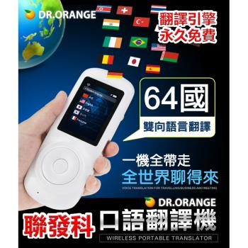 DR.MANGO 芒果科技 64國wifi版+觸碰口譯翻譯機