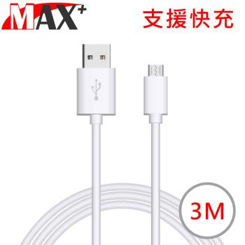 MAX+ Micro USB 2.1A快充數據傳輸線 3M/白