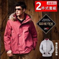 【FOX FRIEND】毛條韓版 防水透氣GORE-TEX兩件式外套