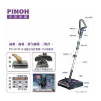 PINOH品諾多功能蒸汽清潔機 (2in1旗艦款) PH-S15M