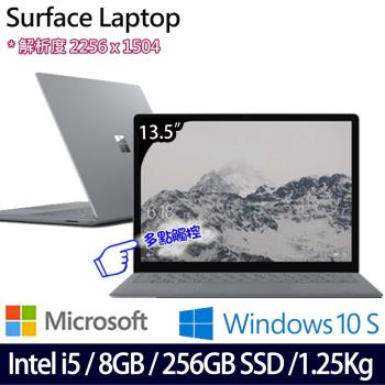 Microsoft 微軟 Surface Laptop 13.5吋平板筆電-白金色 (Core i5/8G/256G/Win10 S)