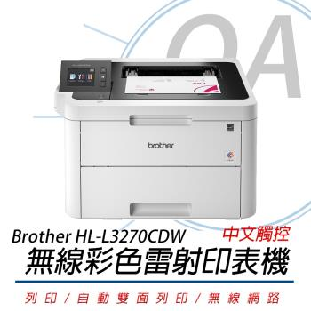 Brother HL-L3270CDW 雙面彩色 無線雷射印表機 公司貨