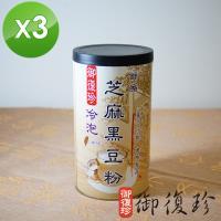【御復珍】冷泡芝麻黑豆粉3罐組 (微糖, 460g/罐)