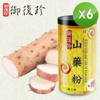 【御復珍】特級山藥粉6罐組 (無糖, 600g/罐)