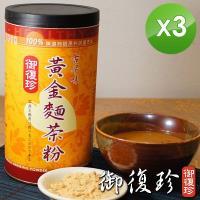 【御復珍】古早味黃金麵茶粉3罐組 (微糖, 600g/罐)