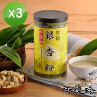 【御復珍】珍榖銀杏粉3罐組 (無糖, 450g/罐)