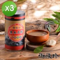 【御復珍】黑木耳粉3罐組 (無糖, 300g/罐)