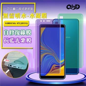 QinD SAMSUNG Galaxy A7(2018) 抗藍光水凝膜(前紫膜+後綠膜)