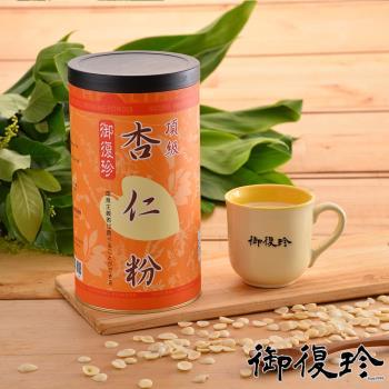 御復珍 頂級杏仁粉1罐 (無糖, 450g/罐)