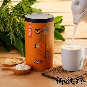 【御復珍】鮮磨杏仁粉1罐 (無糖, 600g/罐)