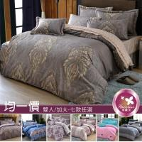 羽織美 舒柔綿八件式兩用被床罩組 七款任選