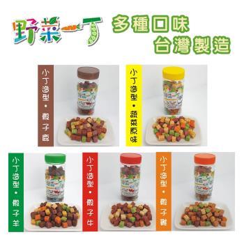 野菜一丁 寵物零食 訓練獎勵 250g 任選2罐 優惠組合 (蔬菜原味/骰子鹿/骰子羊/骰子牛/骰子雞)