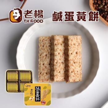 [老楊]鹹蛋黃餅禮盒(蛋素)
