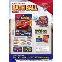 日本魔幻泡泡玩具入浴球─汽車總動員3:閃電再起〈2入組〉