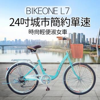 BIKEONE L7 246 24吋6速SHIMANO學生變速淑女車 低跨點設計時尚文藝女力通勤新寵兒自行車(城市悠遊通勤車代步最佳首選)