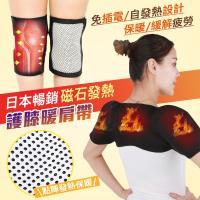 日本暢銷磁石發熱護膝暖肩帶