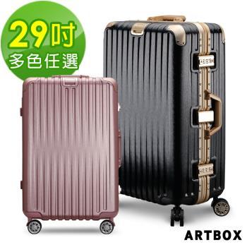 ARTBOX 雅痞歐旅 29吋創新線條海關鎖鋁框行李箱(多色任選)