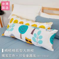BELLE VIE 100%台灣製 獨家卡通花色 精梳棉長型大抱枕 (40x110cm) 兩色任選