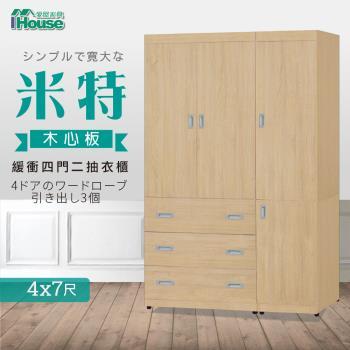 IHouse-米特 木心板緩衝四門三抽衣櫃-4x7尺