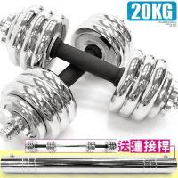 電鍍20公斤啞鈴組合+30CM連接桿(包膠握套)