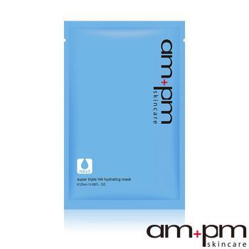 ampm 牛爾 任3件47折起 超濃縮三重玻尿酸保濕面膜5入