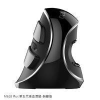 DeLUX M618 Plus 第五代垂直滑鼠-無線版