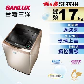 (買就送不鏽鋼雙耳鍋)SANLUX台灣三洋 17公斤變頻單槽洗衣機 SW-17DVGS