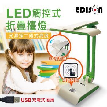 愛迪生 USB充電可折疊式LED檯燈(EDS-P5570)