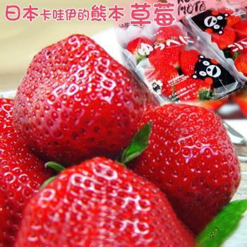 坤田水果 日本卡哇伊的熊本草莓(8箱)單箱1組2盒入
