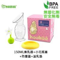 紐西蘭Haakaa - 新手媽咪超值禮盒(150mL小花集乳器組合包)  HK102 GMP BABY