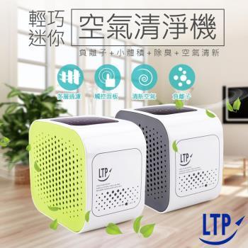 (送3大好禮)【LTP】日式車用家用多用途迷你空氣清淨機