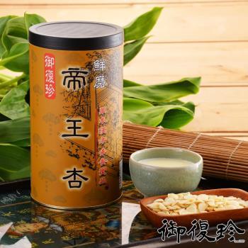 【御復珍】帝王杏1罐 (高純度無糖, 600g/罐)