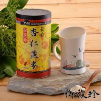【御復珍】黃金杏仁燕麥1罐 (無糖, 450g/罐)