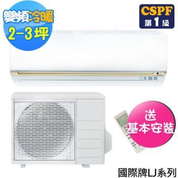 (回函送現金)Panasonic國際牌LJ系列2-3坪一級變頻冷暖型分離式冷氣CS-LJ22BA2/CU-LJ22BHA2