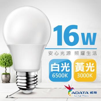【ADATA威剛】16W 大廣角高亮度LED燈泡_4入組 (白光/黃光)
