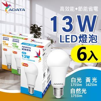 【ADATA威剛】13W 大廣角高亮度LED燈泡_6入組 (白光/黃光)