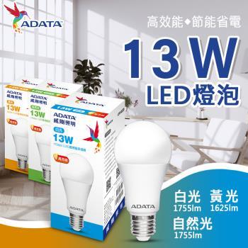 【ADATA威剛】13W 大廣角高亮度LED燈泡 (白光/黃光)