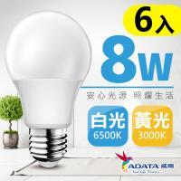 【ADATA威剛】8W 大廣角高亮度LED燈泡_6入組 (白光/黃光)