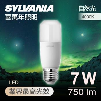 SYLVANIA喜萬年 7W LED 小小冰極亮燈泡  4入組