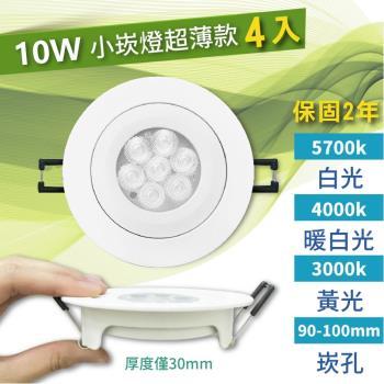 【LED崁燈】LED 10W 小崁燈超薄款 含變壓器(4入)